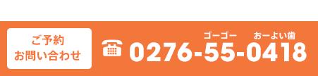 ご予約・お問い合わせ 0120-45-6789
